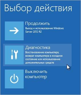 Запуск восстановления системы для Windows Server 2012
