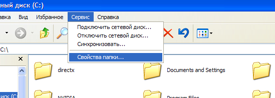 не открывается диск с - фото 11