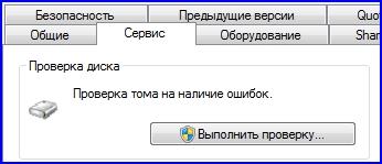 Постоянная проверка диска, отключить проверку дисков