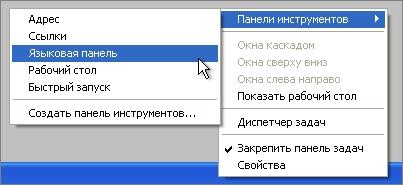 Как в панели задач отобразить языковую панель