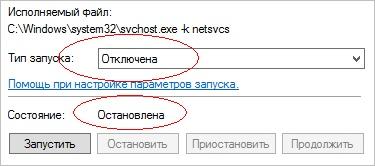 Отключение службы обновления Windows
