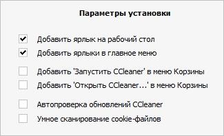 Снимаем лишние параметры установки CCleaner