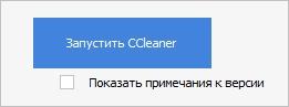 Запускаем CCleaner