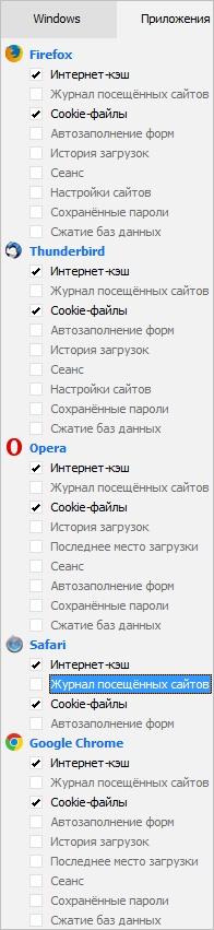 Безопасная чистка с помощью CCleaner