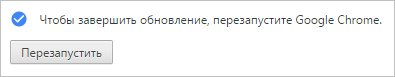 перезагрузите Google Chrome