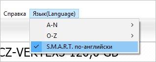 Меняем язык S.M.A.R.T. на английский