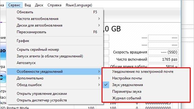 Как пользоваться CrystalDiskInfo  Программа для мониторинга