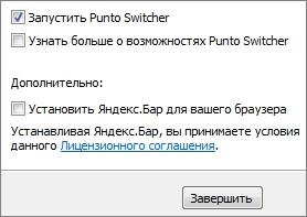Запуск Punto Switcher