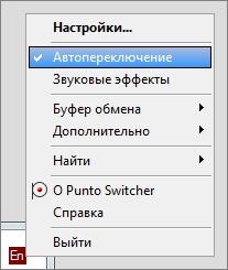 Отключить автопереключение Punto Switcher